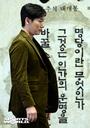 [SW포토] 무대 입장하는 배우 조승우