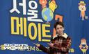 [SW포토] 샤이니 키, tvN '서울메이트2' 호스트로 참석