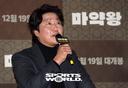 [SW포토] 배우 송강호, 영화 '마약왕' 맞는장면 촬영 힘들어