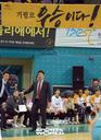 [SW포토]KB스타즈,'우승을 향해 한발 한발!'