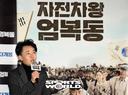 [SW포토]영화'자전차왕 엄복동' 김유성 감독