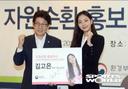 [SW포토]자원순환 홍보대사 김고은