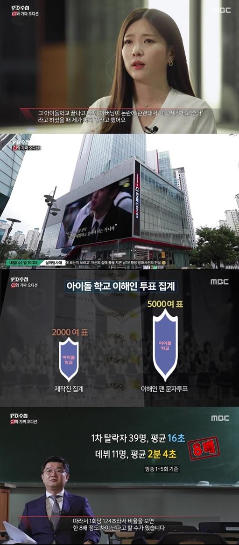 'PD수첩', CJ와 가짜 오디션…화제성 1위 '올해 신기록'
