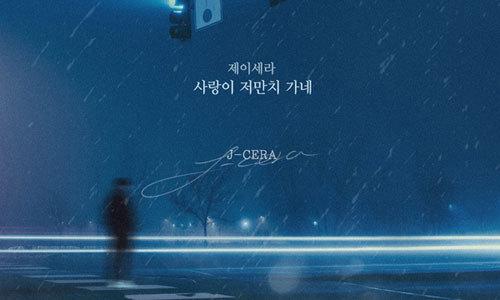 제이세라, OST '사랑이 저만치 가네' 리메이크