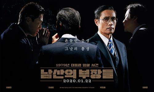 '남산의 부장들', 전체 예매율 1위 등극