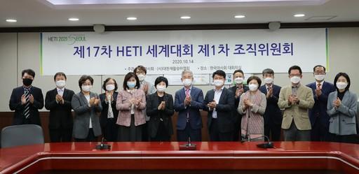한국마사회, 2021년 '제17차 세계재활승마연맹(HETI) 세계대회' 개최 준비 박차