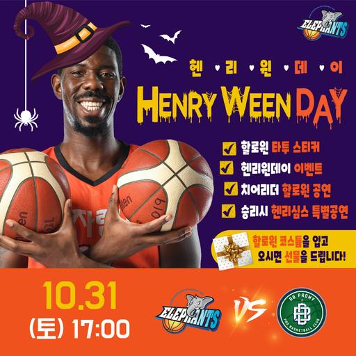 전자랜드, 31일 DB전서 '헨리윈 데이' 개최